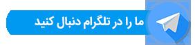 اینستاگرام پرچم سازی ایران زمین