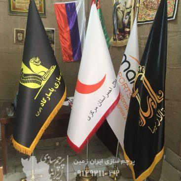 نمونه کارهای پرچم تشریفات